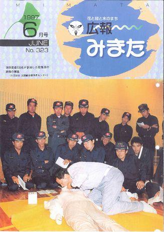 広報みまた1997年6月号