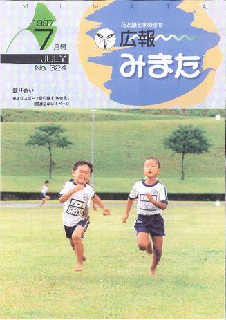 広報みまた1997年7月号