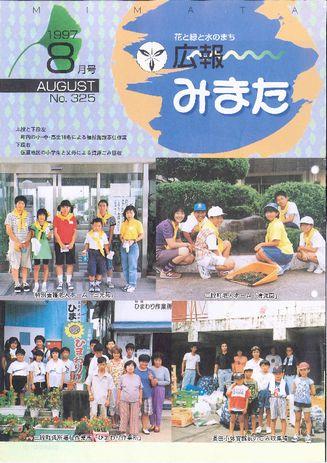 広報みまた1997年8月号