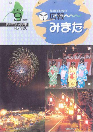 広報みまた1997年9月号