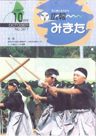 広報みまた1997年10月号