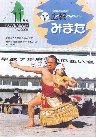広報みまた1997年11月号