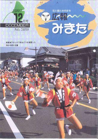 広報みまた1997年12月号