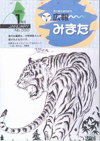 広報みまた1998年1月号