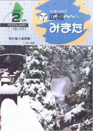 広報みまた1998年2月号