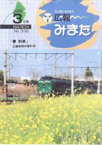 広報みまた1998年3月号