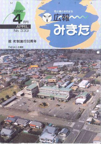 広報みまた1998年4月号