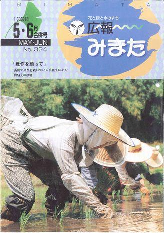 広報みまた1998年5月号