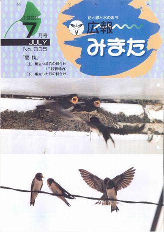 広報みまた1998年7月号