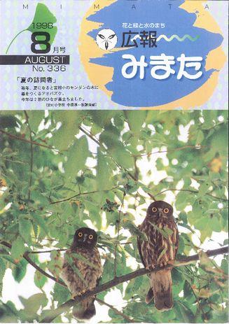 広報みまた1998年8月号