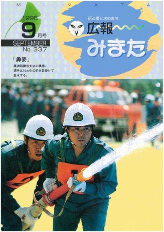 広報みまた1998年9月号