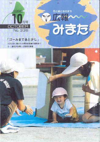 広報みまた1998年10月号