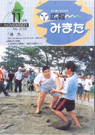 広報みまた1998年11月号