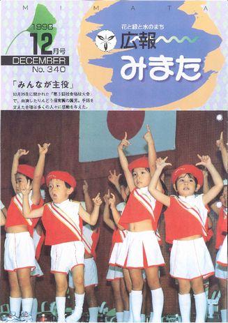 広報みまた1998年12月号