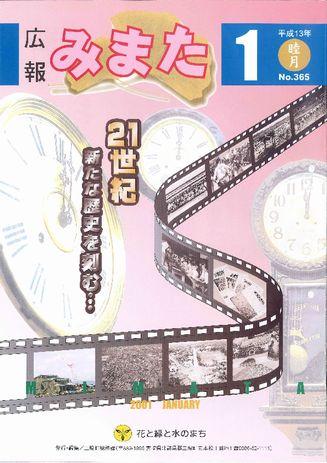 広報みまた2001年1月号
