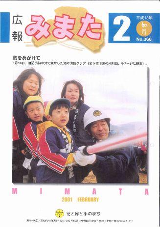 広報みまた2001年2月号