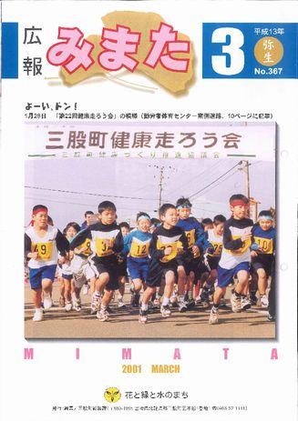 広報みまた2001年3月号