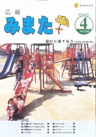 広報みまた2001年4月号