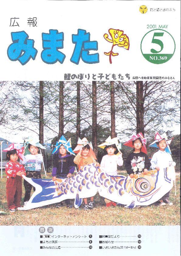広報みまた2001年5月号