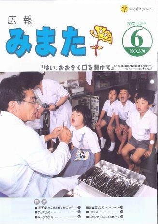 広報みまた2001年6月号