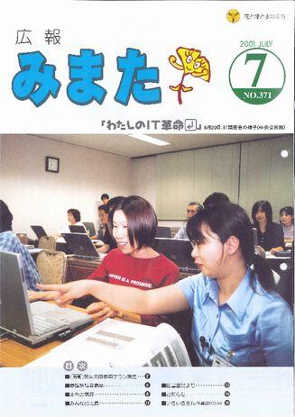 広報みまた2001年7月号