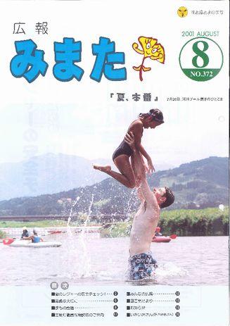 広報みまた2001年8月号