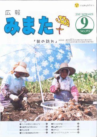 広報みまた2001年9月号