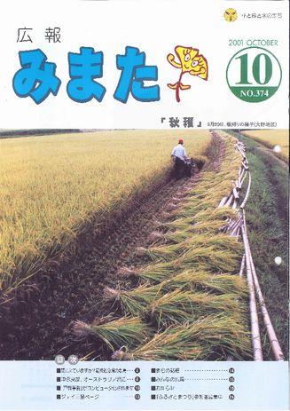 広報みまた2001年10月号