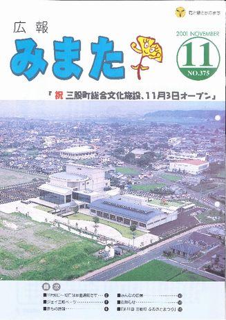 広報みまた2001年11月号
