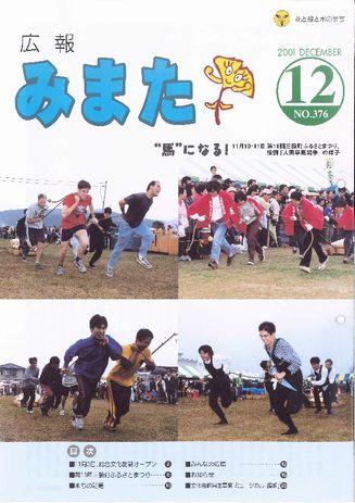 広報みまた2001年12月号