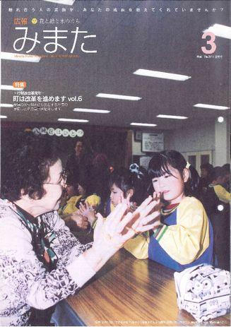 広報みまた2005年3月号