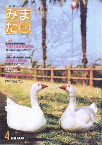 広報みまた2005年4月号