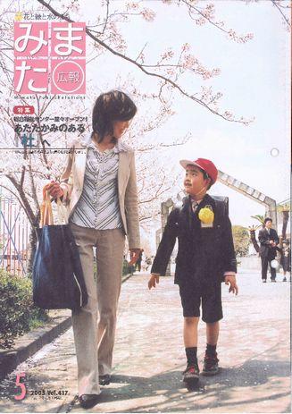 広報みまた2005年5月号