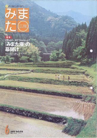広報みまた2005年6月号