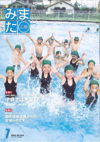 広報みまた2005年7月号