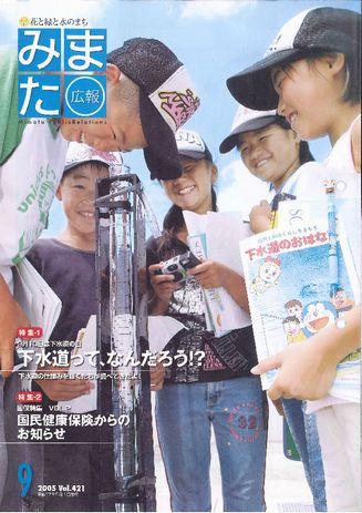広報みまた2005年9月号
