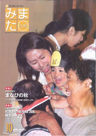 広報みまた2005年10月号