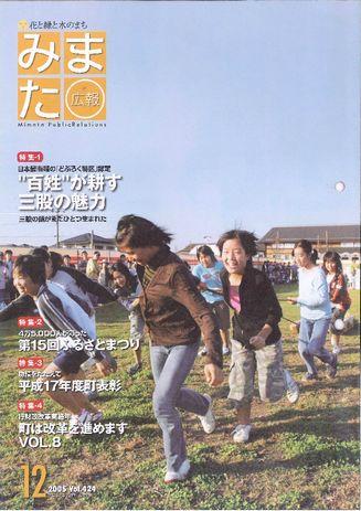 広報みまた2005年12月号