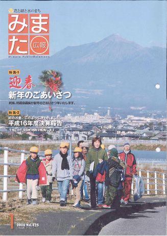 広報みまた2006年1月号