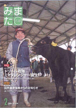 広報みまた2006年2月号