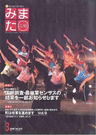 広報みまた2006年3月号