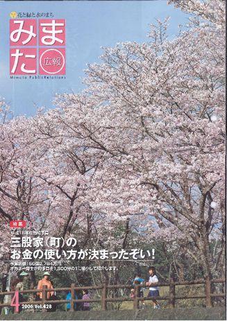 広報みまた2006年4月号