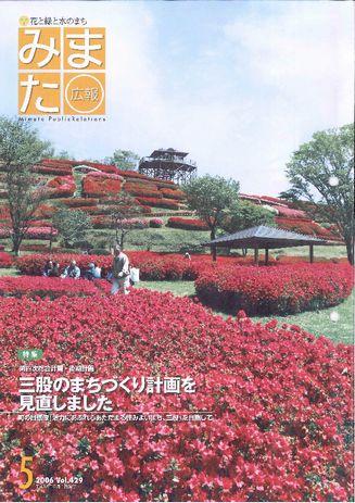 広報みまた2006年5月号