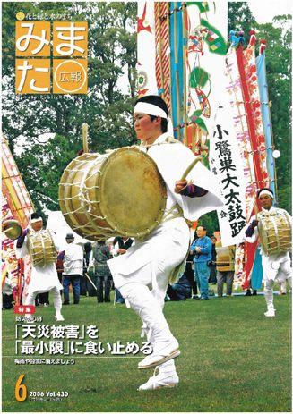 広報みまた2006年6月号