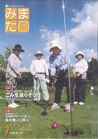 広報みまた2006年7月号