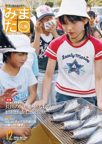 広報みまた2006年12月号