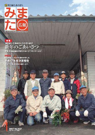 広報みまた2007年1月号