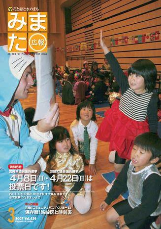広報みまた2007年3月号
