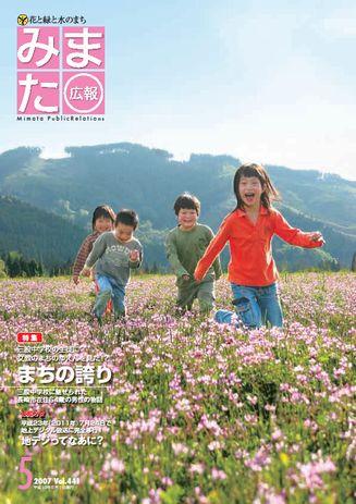 広報みまた2007年5月号