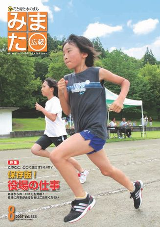 広報みまた2007年8月号
